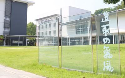 universidad de japón